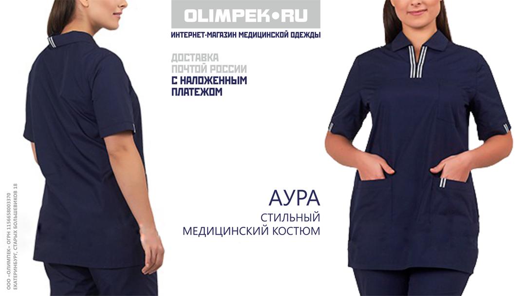 Купить женскую одежду в интернете большие размеры в россии