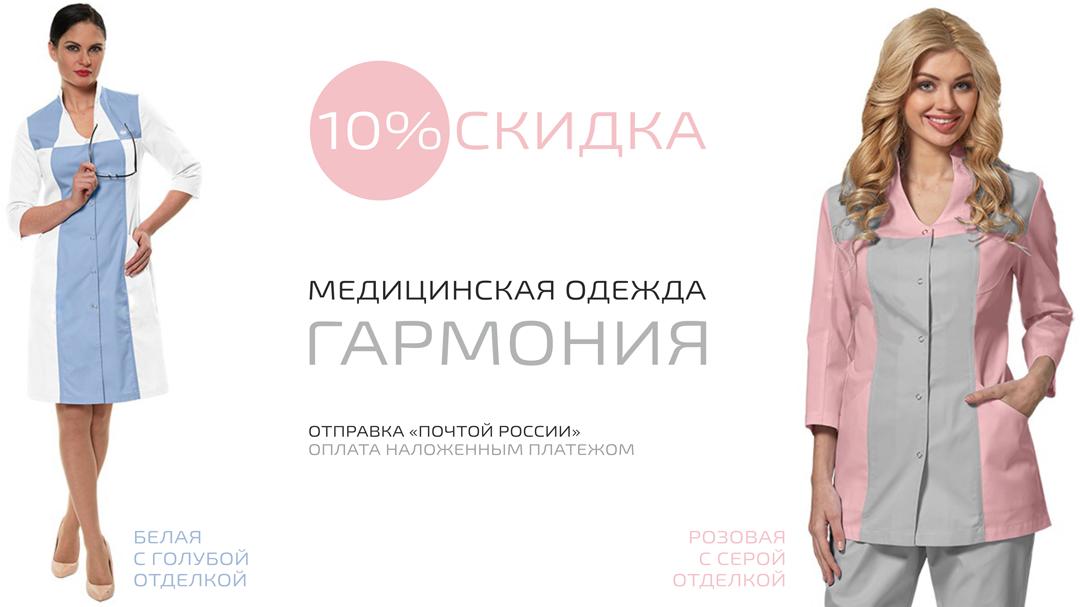 Одежда доставка почтой россии