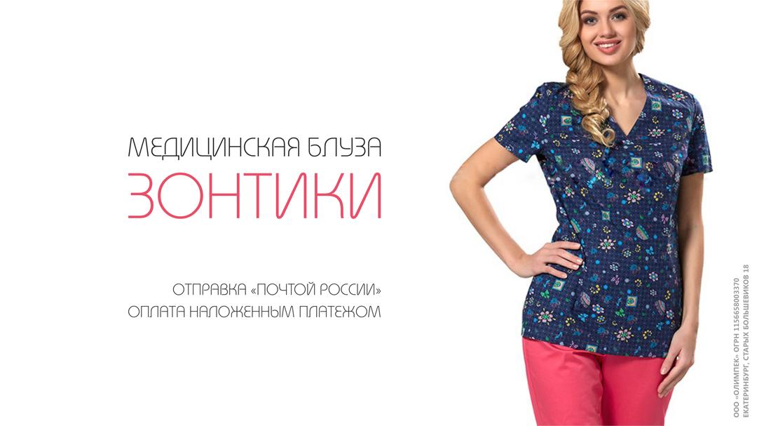 Восточная Одежда Купить