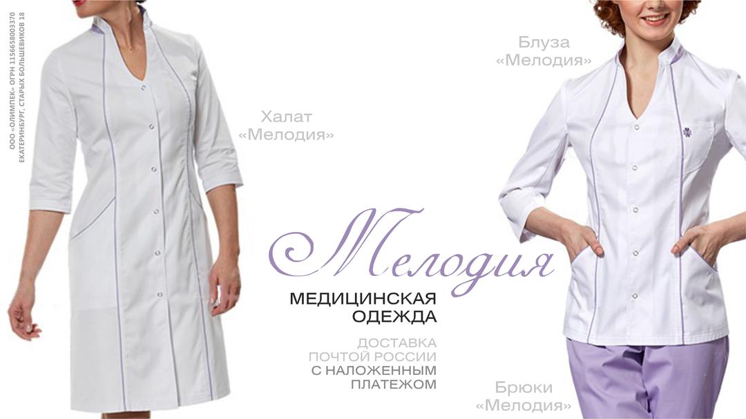 Купить Медицинскую Одежду В Интернет Магазине Недорого