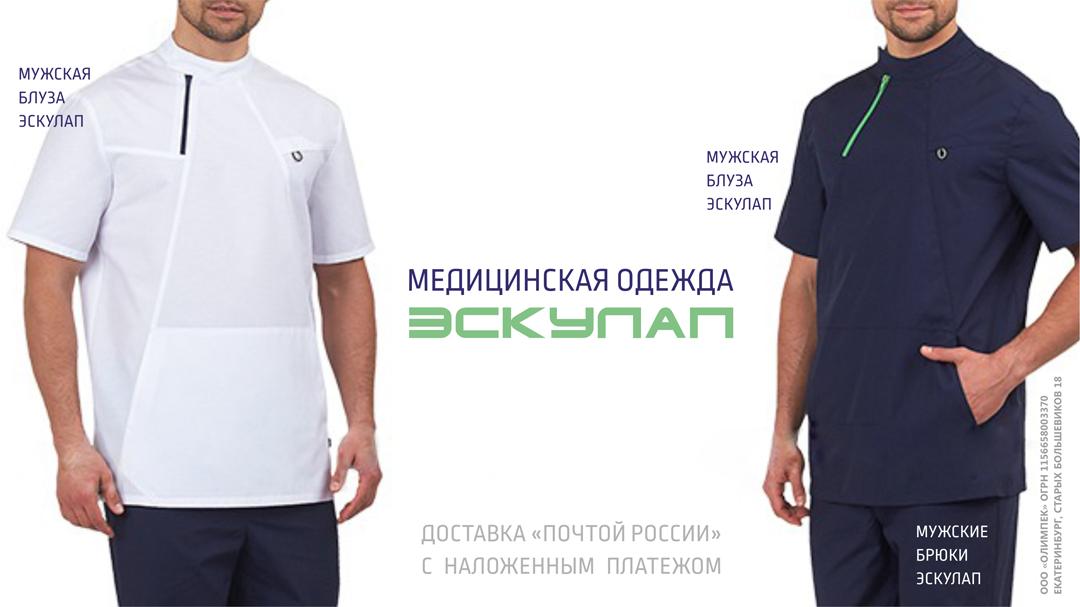 Медицинская одежда модная мужская